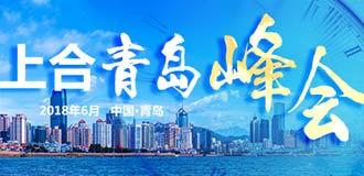 上合青島峰會