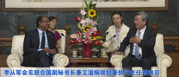 李從軍會見聯合國副秘書長兼艾滋病規劃署執行主任西迪貝