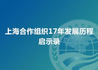 上海合作組織17年發展歷程啟示錄