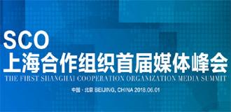 上合组织首届媒体峰会