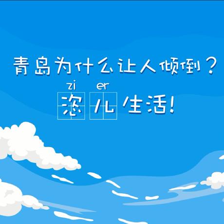"""【動漫微視頻】青島為什麼讓人傾倒?""""恣兒""""生活!"""