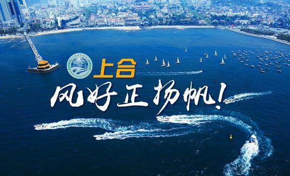 新华网推出精美微视频《上合,风好正扬帆!》