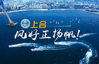 新華網推出精美微視頻《上合,風好正揚帆!》