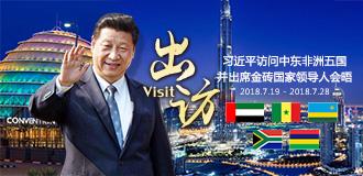 习近平访问中东非洲五国并出席金砖国家领导人会晤