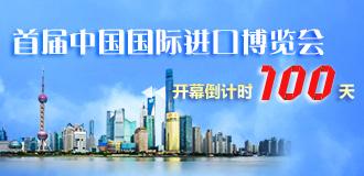 首屆中國國際進口博覽會