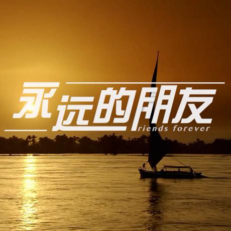 新華網推出精美微視頻:永遠的朋友