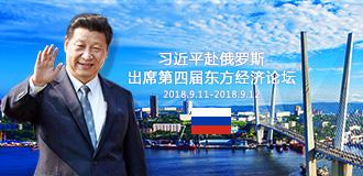 习近平赴俄罗斯出席第四届东方经济论坛