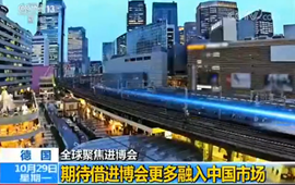 德國:期待借進博會更多融入中國市場