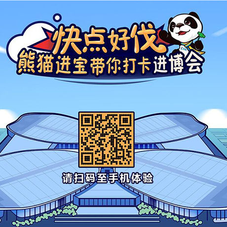 【h5遊戲】快點好伐? 熊貓進寶帶你打卡進博會!