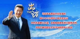 习近平出席APEC第26次领导人非正式会议并访问亚太三国