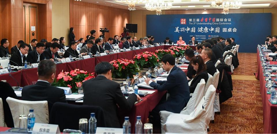 """第三届""""读懂中国""""国际会议举行会?#30333;?#39064;圆桌会议"""