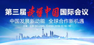 """第三届""""读懂中国""""国际会议"""