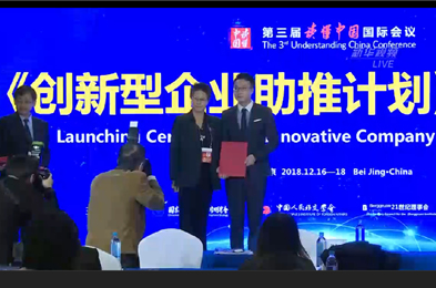 """?#23616;?#25773;回放】""""读懂中国""""配套活动:创新型企业助推计划启动仪式"""