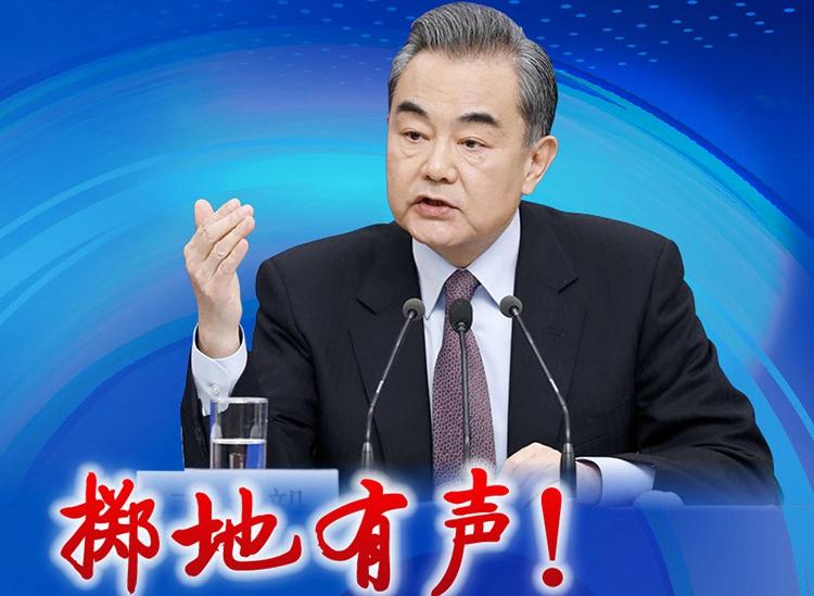 掷地有声!国务委员兼外交部长王毅妙答十大热点问题