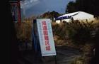 核事故已8年 日本福岛仍有超10万场所堆积污染物