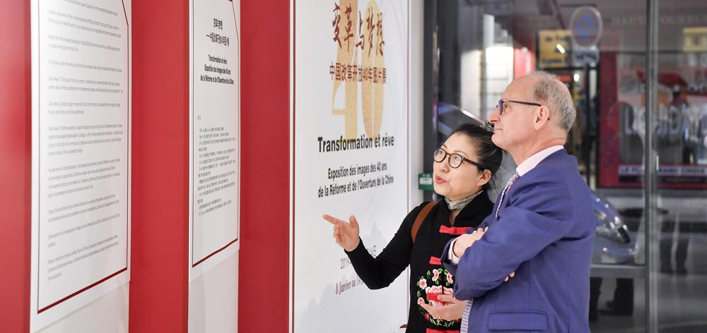 """""""變革與夢想——中國改革開放40年""""圖片展在巴黎舉行"""