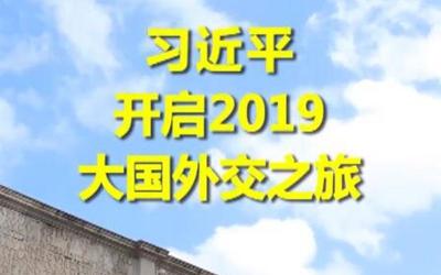 第1視點|習近平開啟2019大國外交之旅