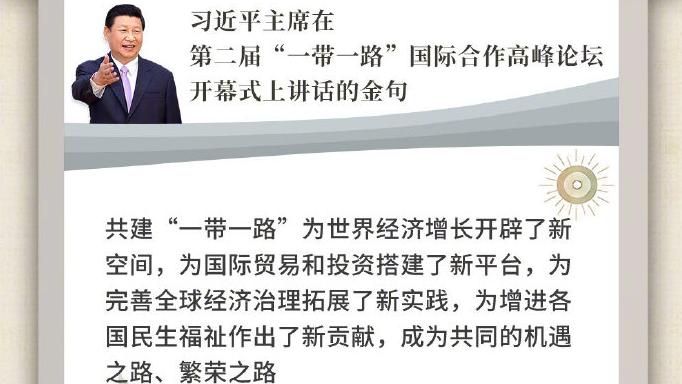 """习近平主席在第二届""""一带一路""""国际合作高峰论坛开幕式上讲话金句"""