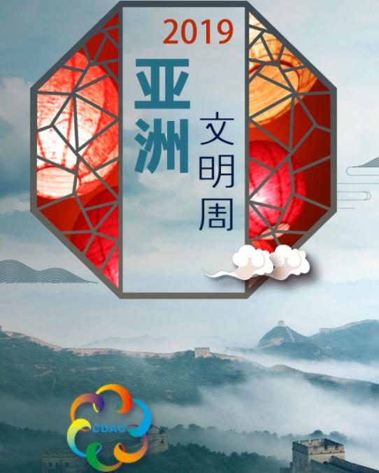 亞洲文明對話大會信息速覽
