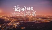 亞洲相聚北京