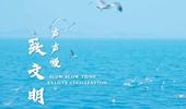 亞洲文明對話大會主題音樂短片《聲聲慢•致文明》