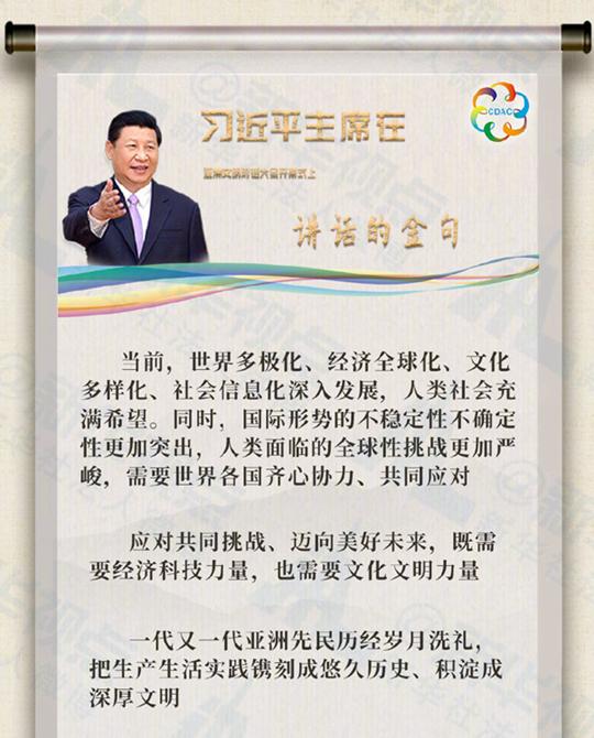 國家主席習近平在亞洲文明對話大會開幕式上的講話金句