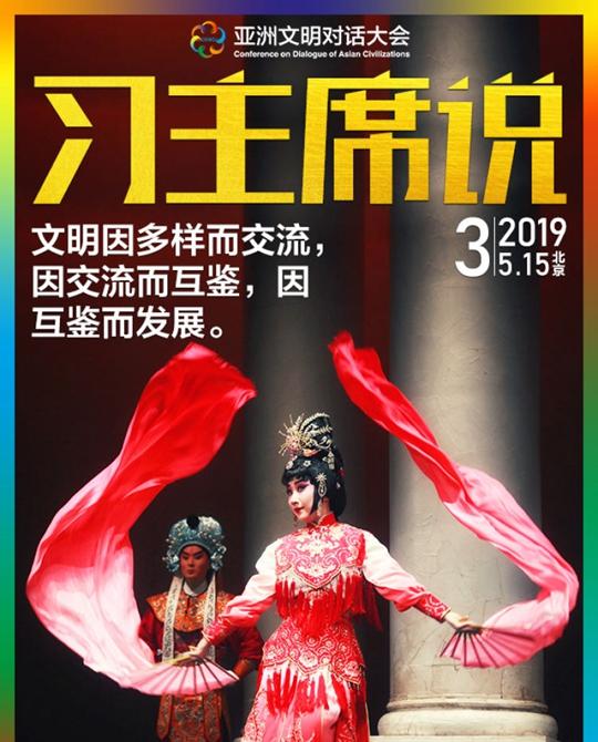 封面|亚洲文明对话大会上习主席这样说