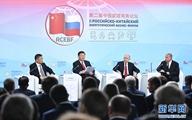 習近平和俄羅斯總統共同出席中俄能源商務論壇