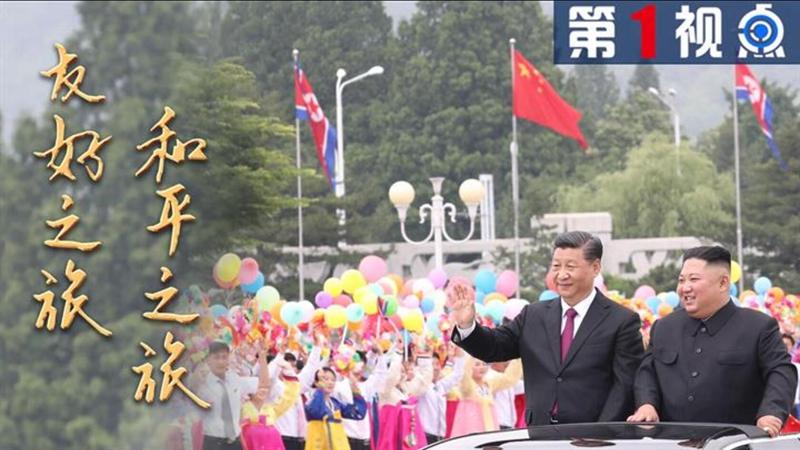 第1視點 | 友好之旅 和平之旅——習近平訪問朝鮮紀實
