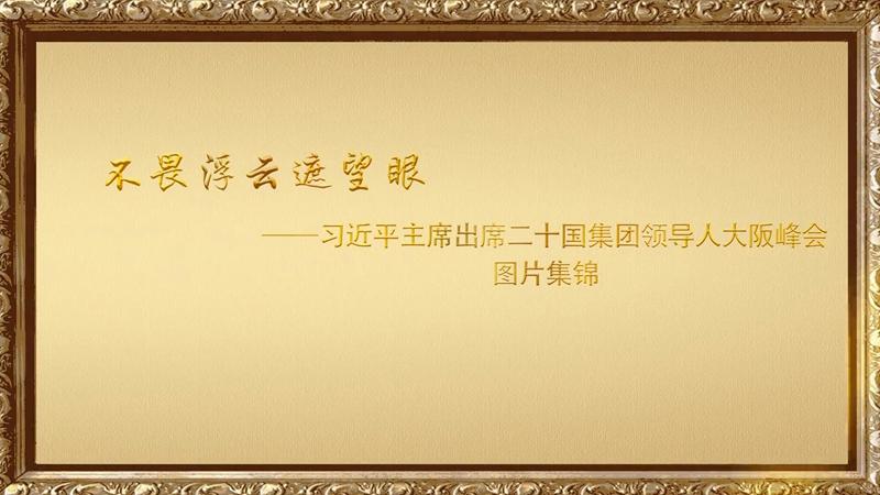 金色相框|習近平主席出席G20領導人大阪峰會圖片集錦