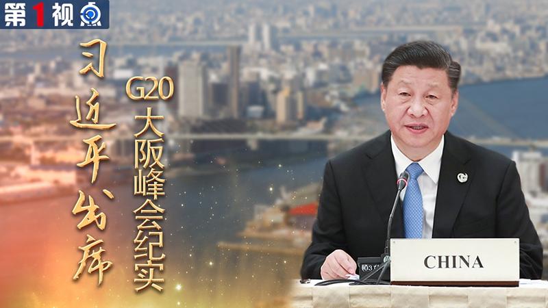 中國全方位外交的成功實踐——習近平出席G20大阪峰會紀實