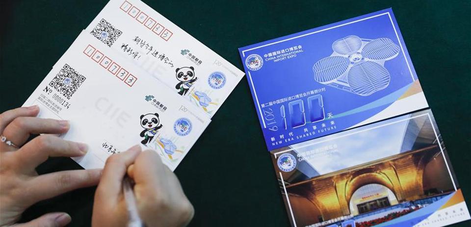 第二届进博会定制明信片在上海首发