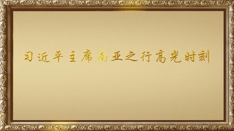 金色相框|習近平主席南亞之行高光時刻