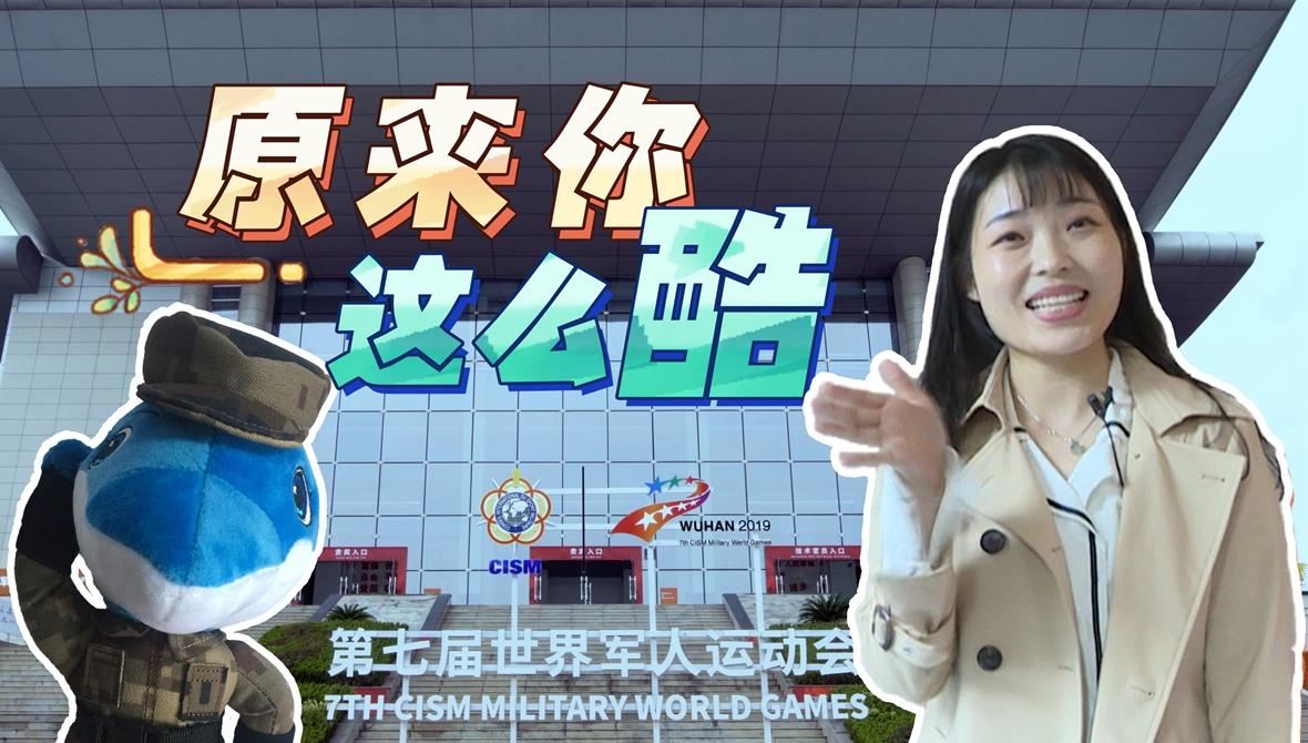 Vlog看军运|新华网小姐姐带你逛主媒体中心:原来你这么酷