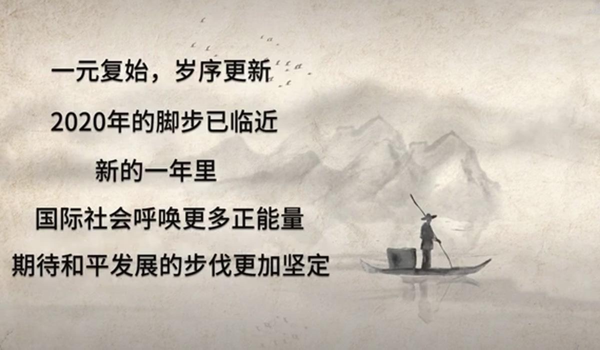 """2分钟看2019国际""""悲欢离合"""""""