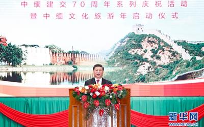 習近平出席中緬建交70周年係列慶祝活動暨中緬文化旅遊年啟動儀式
