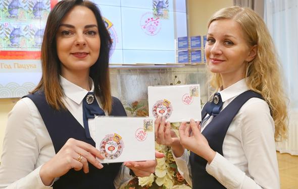 白俄羅斯發行鼠年生肖郵票