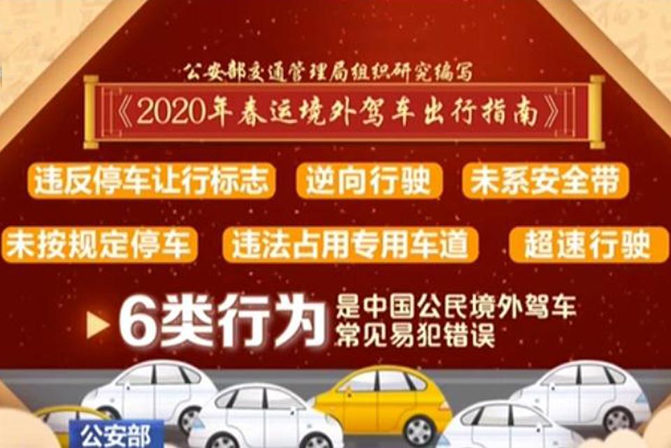 公安部:春節中國公民境外駕車將超160萬人次