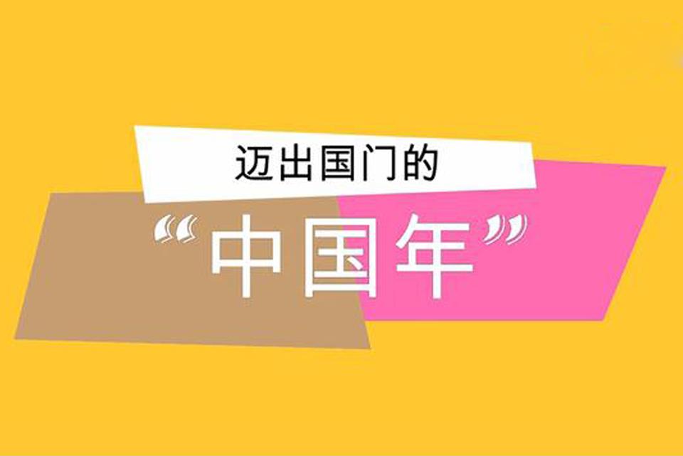 """邁出國門的""""中國年"""""""