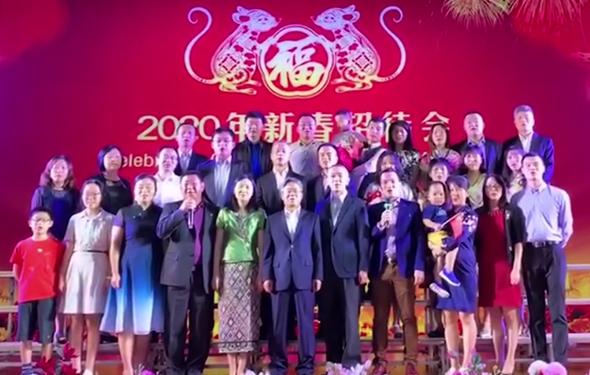 中國駐老撾大使館通過新華網向全國人民拜年