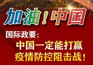 【加油!中國】國際政要:中國一定能打贏疫情防控阻擊戰!