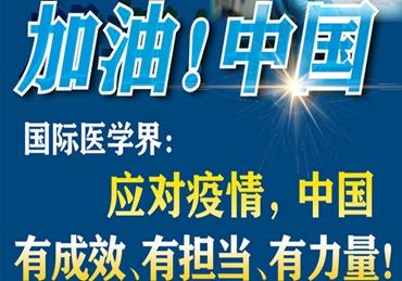 【加油!中國】國際醫學界:應對疫情,中國有成效、有擔當、有力量!