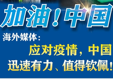 【加油!中國】海外媒體:應對疫情,中國迅速有力、值得欽佩!
