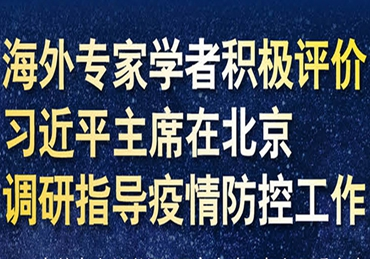 【圖解】海外專家學者積極評價習近平主席在北京調研指導疫情防控工作