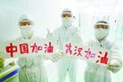 新華國際時評:用真誠和行動凝聚抗疫全球合力