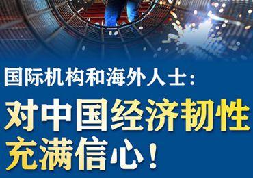 【圖解】國際機構和海外人士:對中國經濟韌性充滿信心!