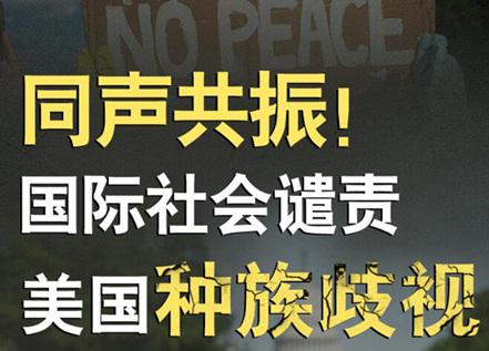 【图解】同声共振!国际社会谴责美国种族暴力