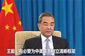 王毅:有必要為中美關係樹立清晰框架