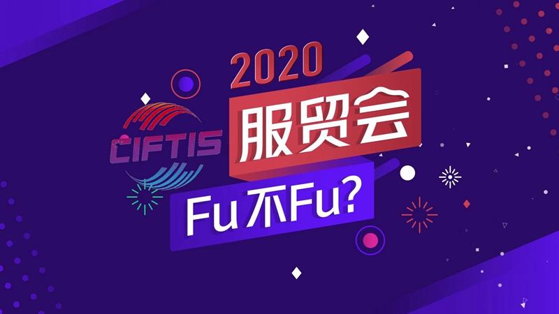 微視頻:2020服貿會,fu不fu?