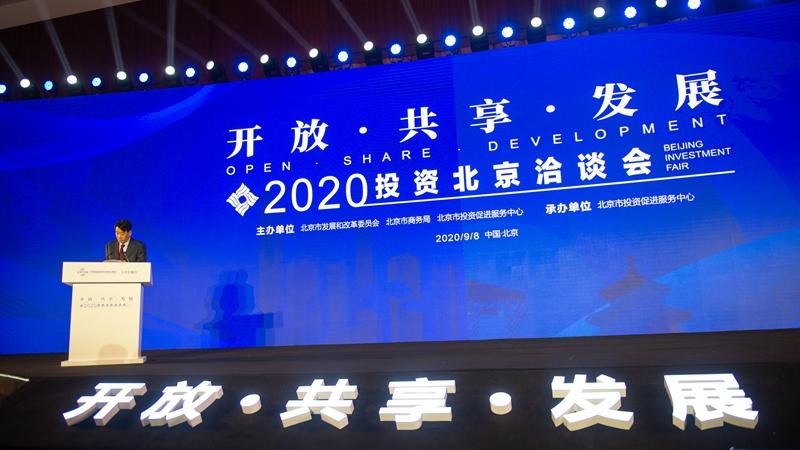 2020投資北京洽談會在京舉行